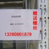 仓库标识牌、标牌-南京卡博13770316912