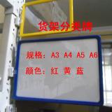 磁性货架排列签-南京卡博仓储公司 13770316912