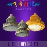 BAD808-M2,led防爆灯,防爆防腐LED灯