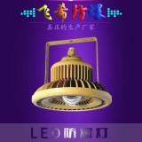 BAD808-H(3),圆形LED防爆灯,工厂防爆灯