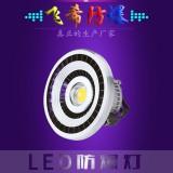 BAD808-H(2)  LED防爆灯,防爆led