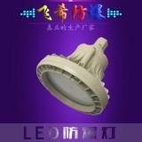 BAD808-D,防爆LED工厂灯,圆形LED防爆灯