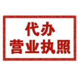 东莞无地址公司注册代办13412220980金石会计