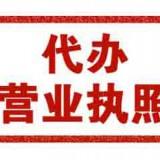 东莞厚街代理退税代办执照公司金石会计
