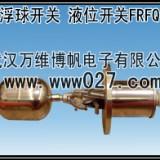 消防用不锈钢液位开关 不锈钢浮球开关 型号FRFQ