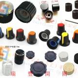 仪表仪器塑胶旋钮帽+汽车空调旋钮帽子+医疗照明电气旋钮帽