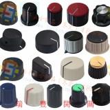 照明小家电旋钮帽+电动车汽车旋钮帽子+音响功放机用旋钮帽
