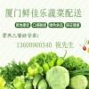 蔬菜配送当选厦门鲜佳乐农产品 蔬菜配送多少钱