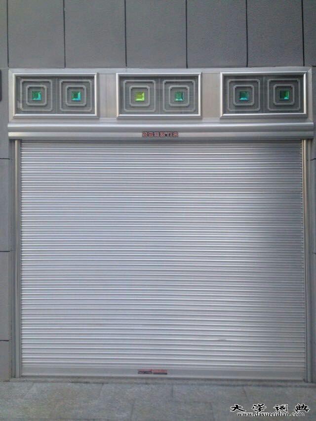 不锈钢电动卷帘门