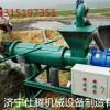 养殖场动物粪便干湿分离机k螺旋式固液分离挤压脱水机