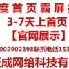 西安专业的关键词优化公司推荐|杭州关键词优化