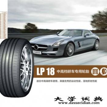 厦门轿车轮胎代理哪家好——利润高的轿车轮胎代理