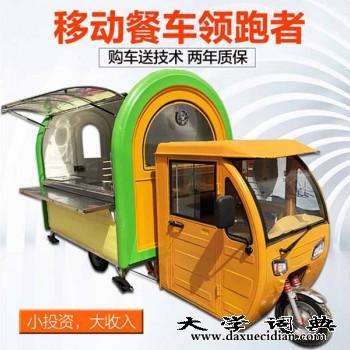 美食车报价|厂家直销口碑好的三轮餐车