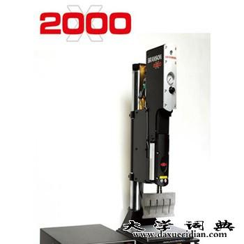 超声波焊接机厂家必能信超声波更专业,超声波焊接机价格。超声波焊接机批发