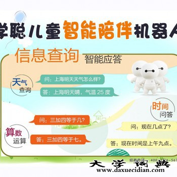 江苏儿童智能机器人——山东信誉好的学聪机器人供应商是哪家