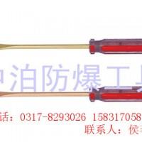 防爆一字螺丝刀 防爆S型十字螺丝刀 桥防牌工具