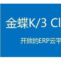 销售,上海金蝶,K3开发供应商,批发,尼欧供