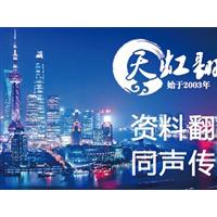 天虹翻译供-上海金融证券翻译公司-服务-费用
