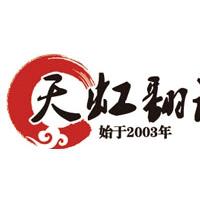 上海能源翻译公司-价格-需求-天虹翻译供