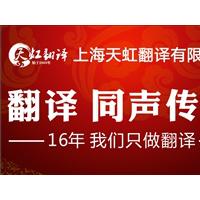 天虹翻译供-上海船舶翻译公司-报价-哪家好