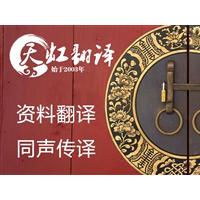 上海航空翻译公司-价格-服务-天虹翻译供