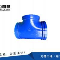 正规沟槽管件生产|铂迈机械品质保障