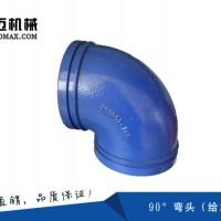 专业沟槽管件厂家|铂迈机械质优价廉