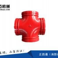 正规消防管件生产|铂迈机械品质保障