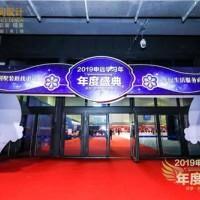 提供-上海-精品公司年会-策划-恩艺供