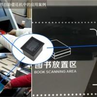 二维码扫描模组在图书自助借还机的应用