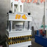 三梁四柱式压力机的工作原理是什么