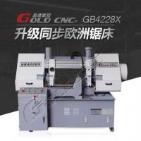 GZ4228数控双柱金属锯带床