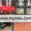 西永保姆家政服务_重庆专业的家政服务推荐