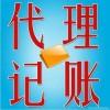 西安税务代办价格_可靠的陕西西安代理记账推荐