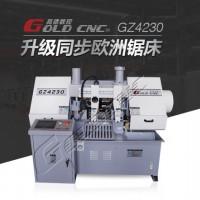 GZ4230数控双柱金属锯带床  品质有保障