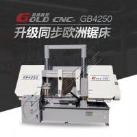 GB4250 龙门双柱金属带锯床   高德品质有保障!