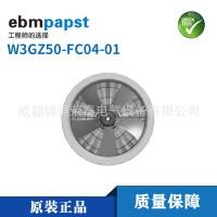 德国ebmpapst散热风扇W3GZ50-FC04-01供应