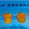 推土机齿轮油泵价位-高性价推土机齿轮油泵供销