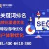 呼和浩特网站优化报价-网站seo优化知名企业