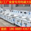 鹰飞凌商用厨具设备食堂大锅灶价格_质量好的电磁大锅灶