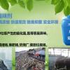 除臭剂 微生物垃圾填埋场除味剂 垃圾渗滤液除臭剂 环保无污染