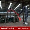 二氧化碳焊机设备厂家 焊接吸尘臂专利产品配套焊烟除尘器制造