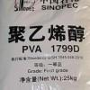 甘南聚乙烯醇-甘肃范围内专业聚乙烯醇供应商