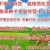 泰安牧草种子|山东牧草种子供应商13053816388