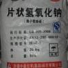 邢台片碱厂家专业销售片碱  找好片碱就到邢台永顺化工