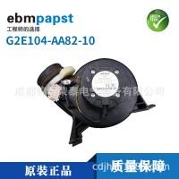 德国ebm烘干电机G2E104-AA82-10电器设备