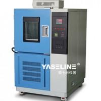 雅士林高低温试验箱 让您见证我们的品质