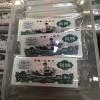 上海老纸币回收明细价格表