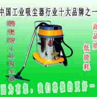 车间吸尘吸水机 大功率220V腾奥品质