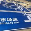 南宁交通标志牌-性价比高的广西交通标志牌当选广西骏溪交通